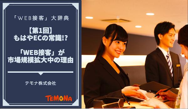 2017061401-ecnomikata-temonacolumn