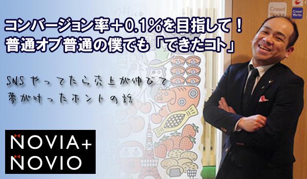 酒匂雄二 ECサイト、中小企業のWEB・SNS運用支援。