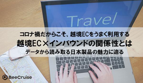 越境EC×インバウンドの関係性とは データから読み取る日本製品の魅力に迫る