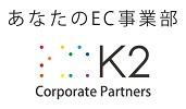 株式会社 K2 Corporate Partners