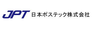 日本ポステック株式会社