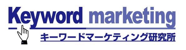 株式会社キーワードマーケティング研究所