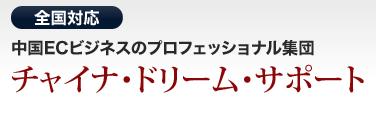 株式会社ナセバナル