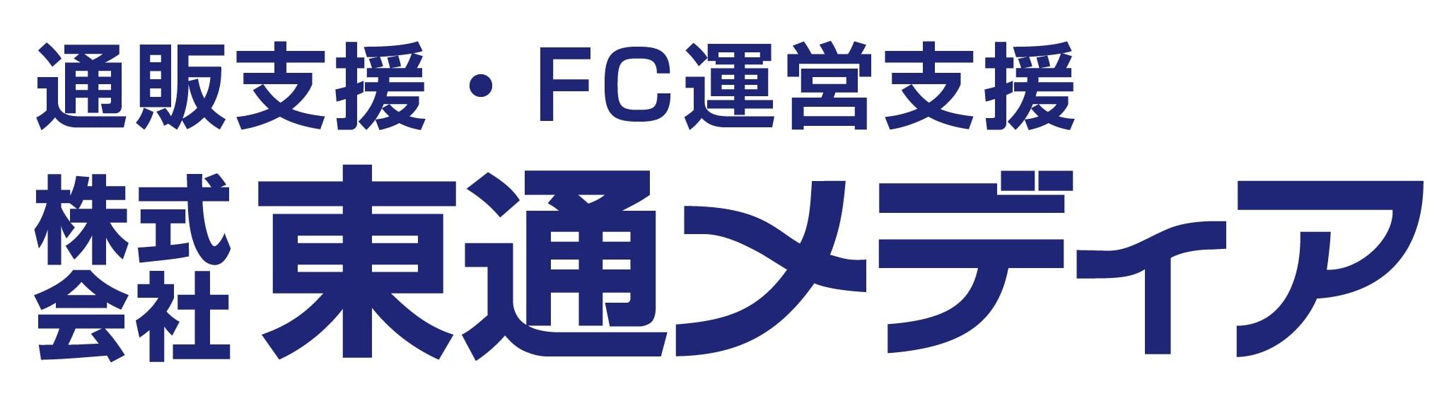 株式会社東通メディア
