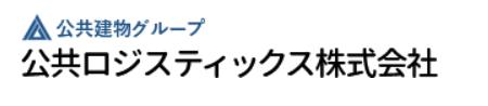 公共ロジスティックス株式会社