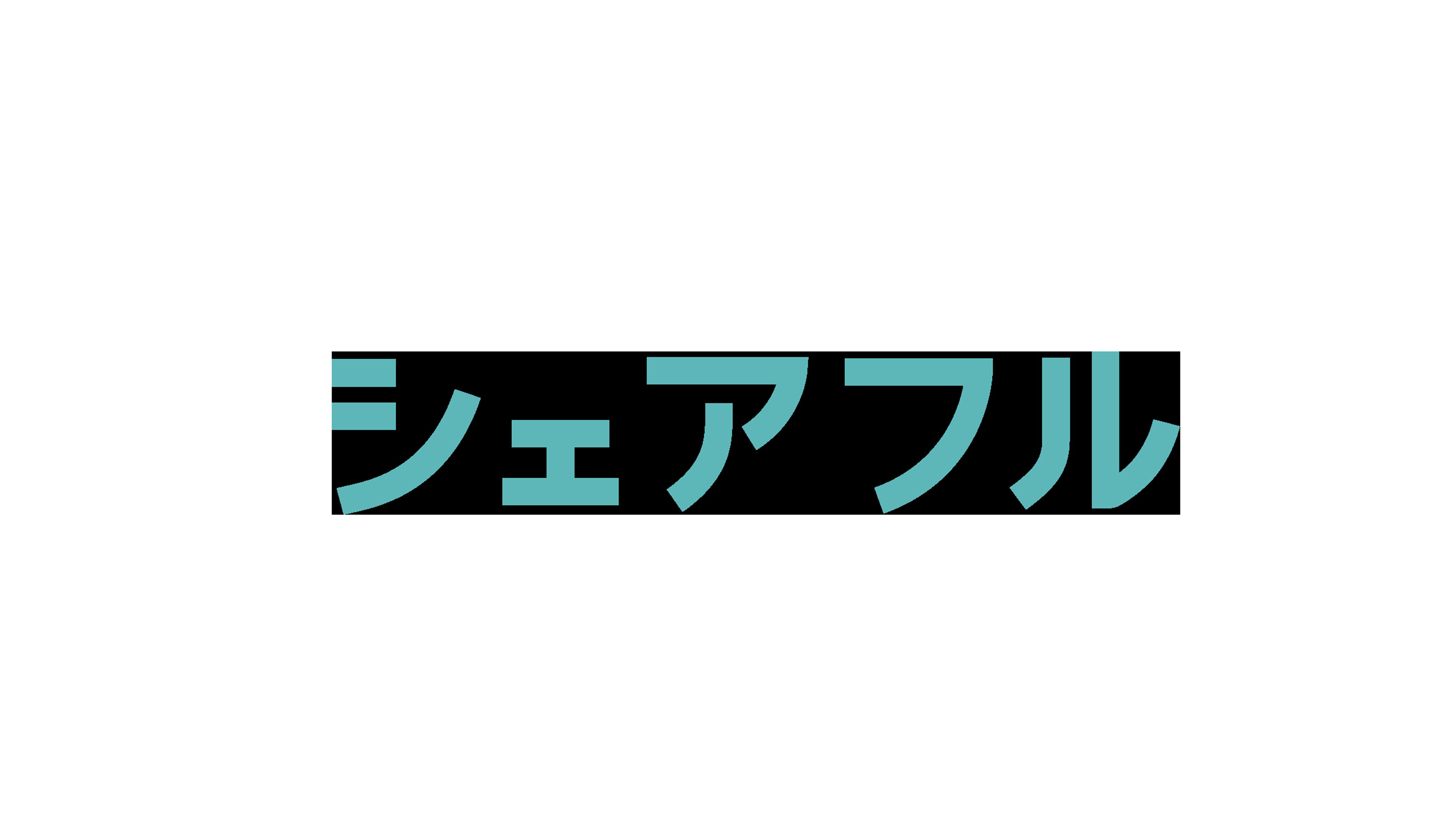 シェアフル株式会社