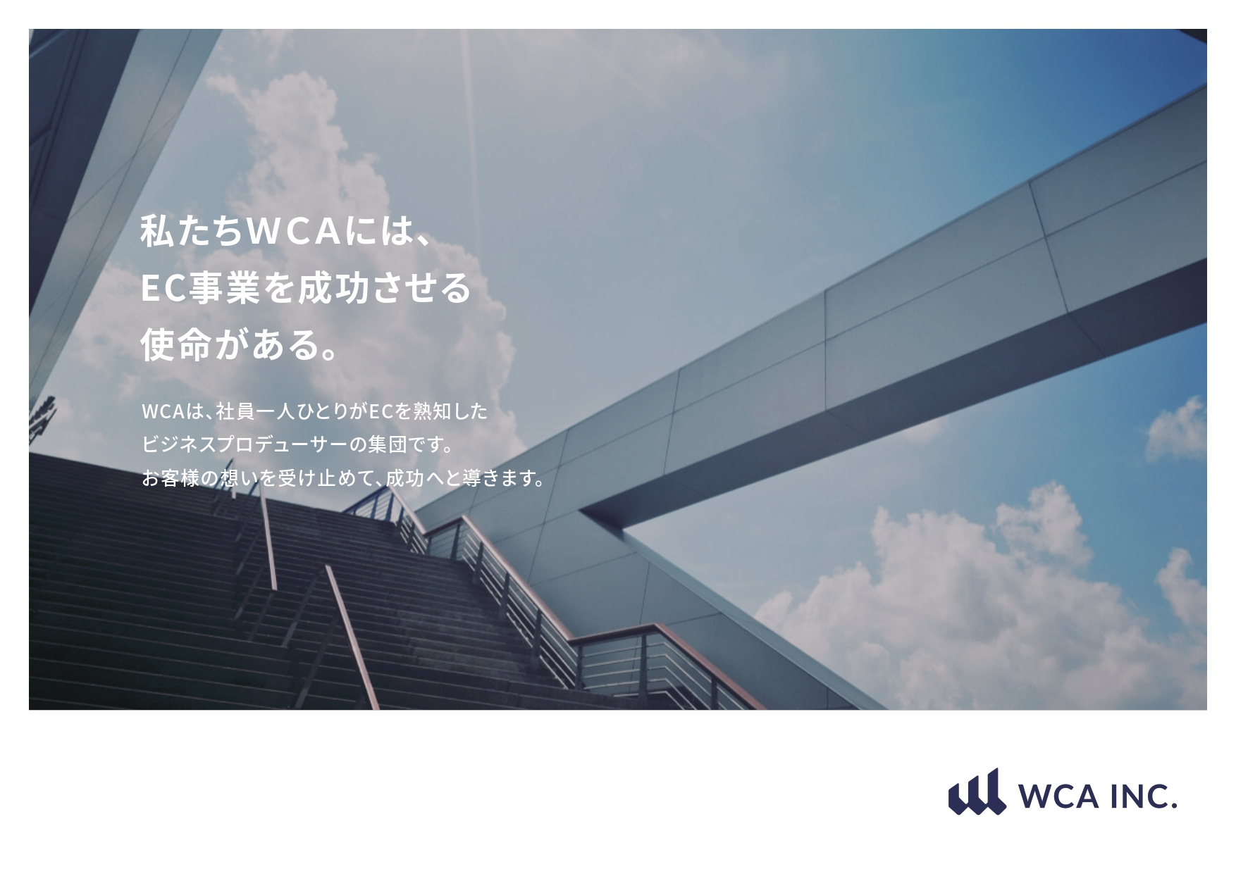 株式会社WCA