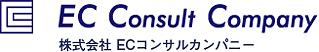 株式会社ECコンサルカンパニー