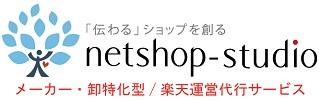 株式会社ネットショップスタジオ