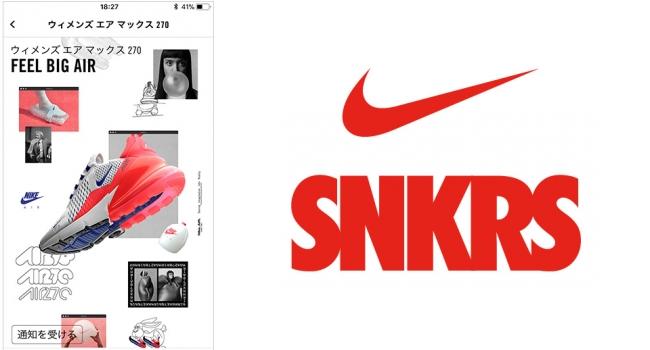 NIKEのスニーカーアプリが好調!その背景をApp Anni社が分析