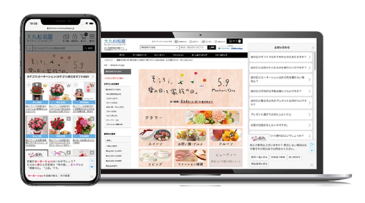 大丸 松坂屋 オンライン ショッピング