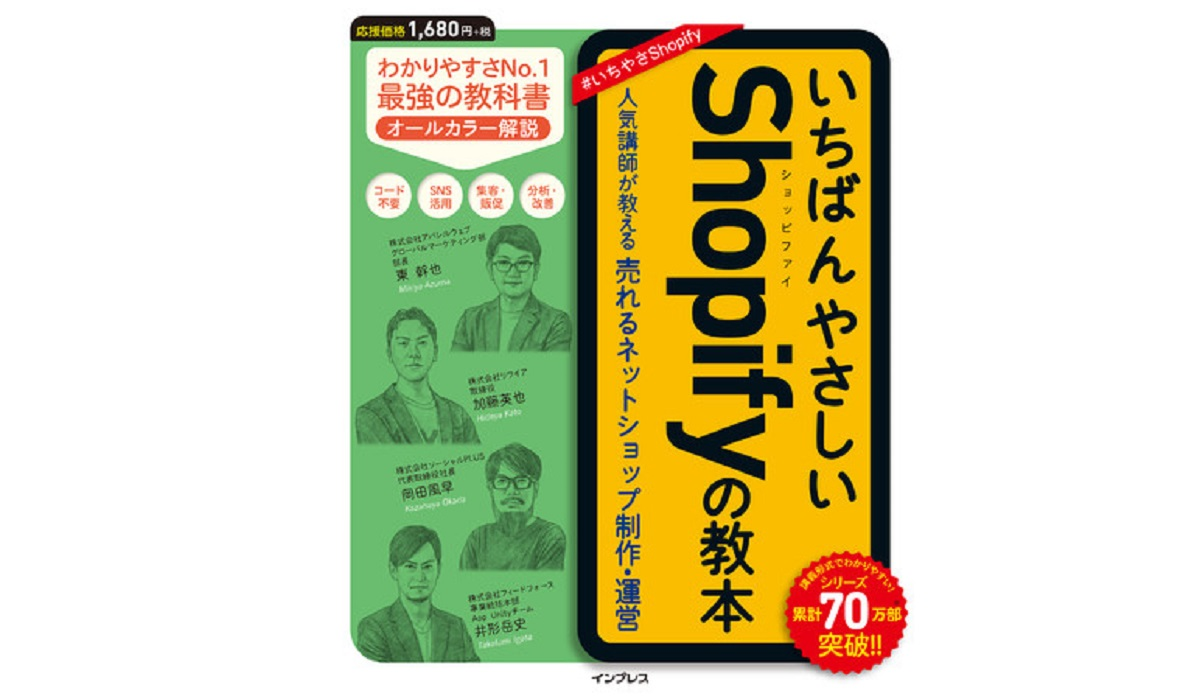 Shopify最新解説書『いちばんやさしいShopifyの教本』9月22日に発売!
