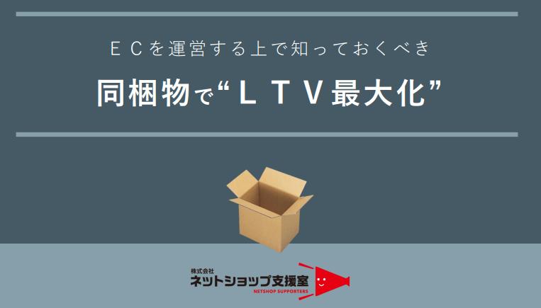 """ECを運営する上で知っておくべき 同梱物で""""LTV最大化"""""""