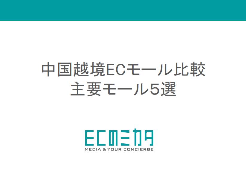 中国越境ECモール比較 主要モール5選