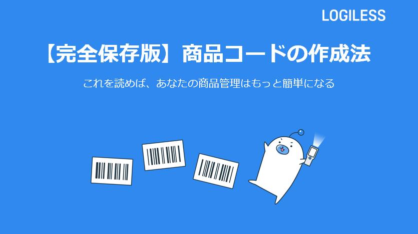 【EC担当者は必読!】商品コードの基礎知識と作成法まとめ