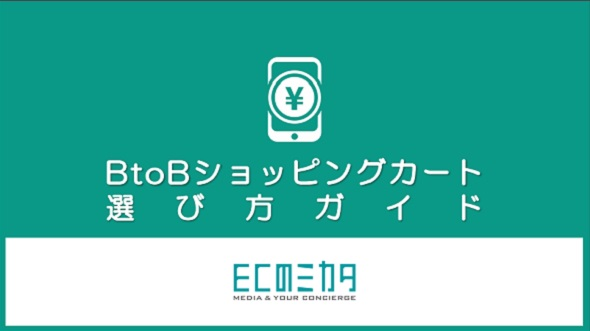 BtoBショッピングカート 選び方ガイド