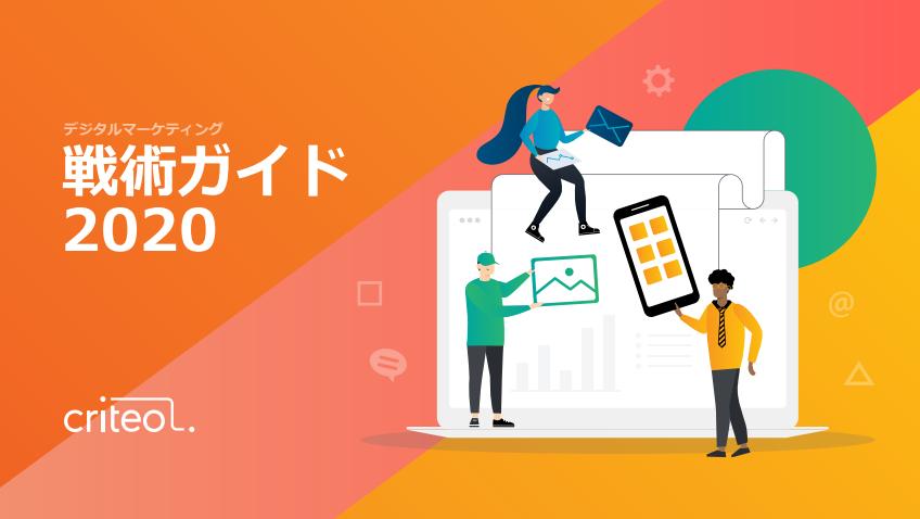 デジタルマーケティング 戦術ガイド 2020