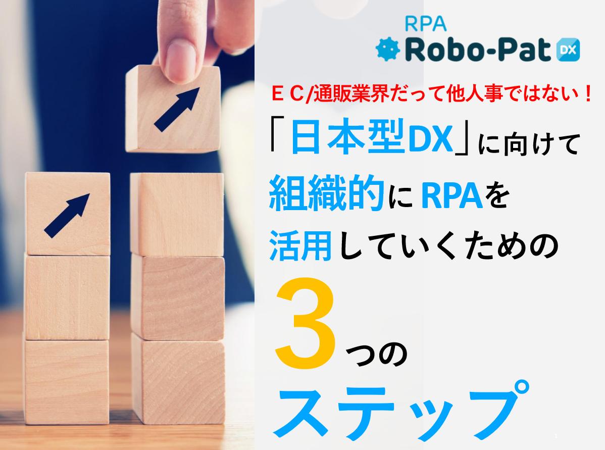 EC/通販業界だって他人事ではない!「日本型DX」に向けて組織的にRPAを活用していくための3つのステップ