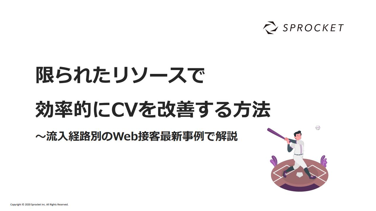 限られたリソースで効率的にCVを改善する方法|流入経路別のWEB接客最新事例で解説