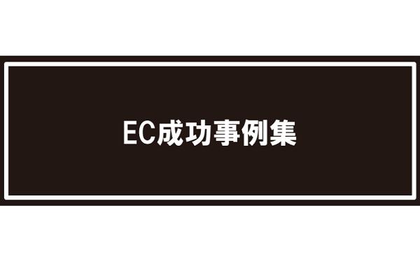 EC成功事例集12選