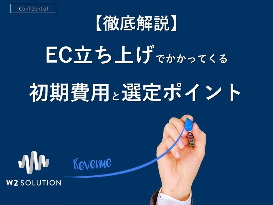 【EC立上げ費用を知りたい方必見】EC事業立ち上げの費用感と選定ポイントを徹底解ECを立ち上げるにあたり、下記のこと気になりませんか?