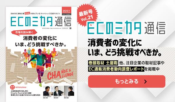 ECのミカタ通信vol.21 ~消費者の変化にいま、どう挑戦すべきか~