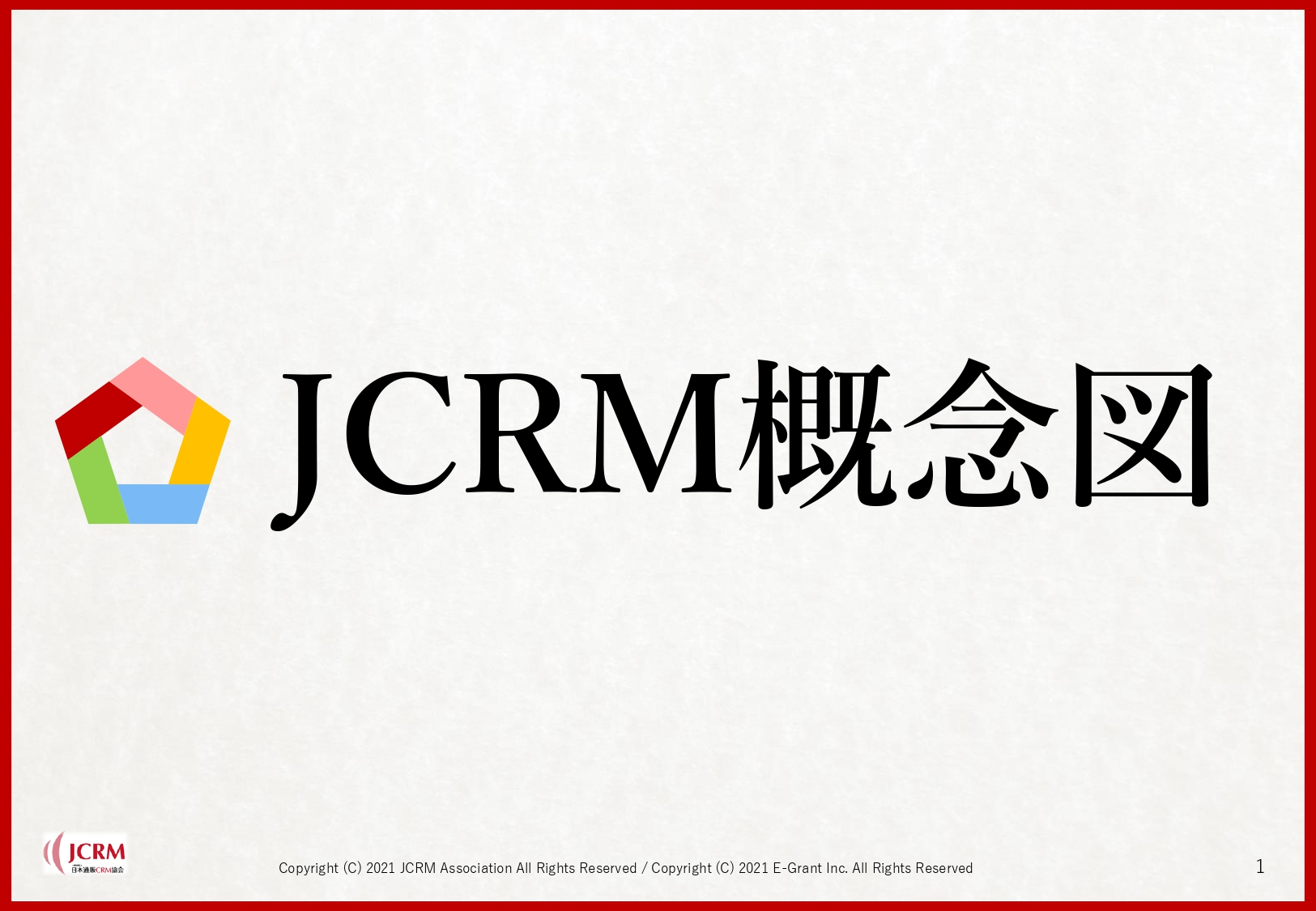 CRMからJCRMの時代へ 顧客の心を掴んで離さない関係構築のノウハウ「JCRM概念図」を特別公開