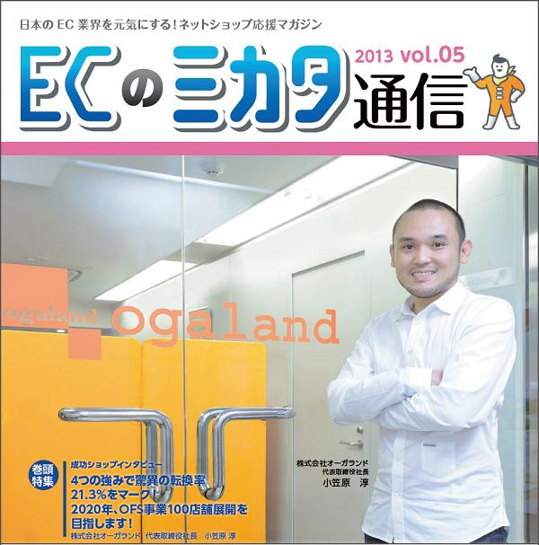 ECのミカタ通信 Vol.5