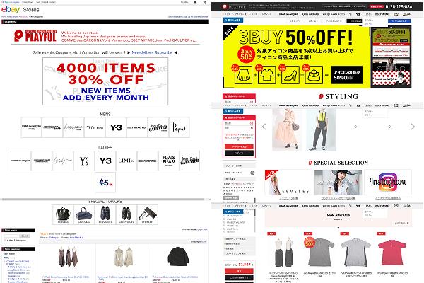 右からプレイフルが運営する国内ECサイト本店、ebay店