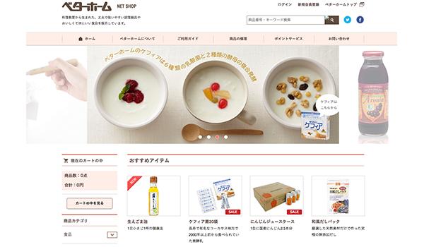 ベターホームのECサイト(https://net-shop.betterhome.jp/ec/)