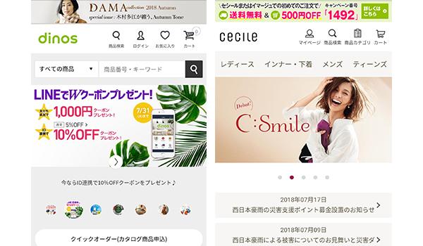 カタログ 請求 セシール 【ニッセン】デジタルカタログ・カタログの請求