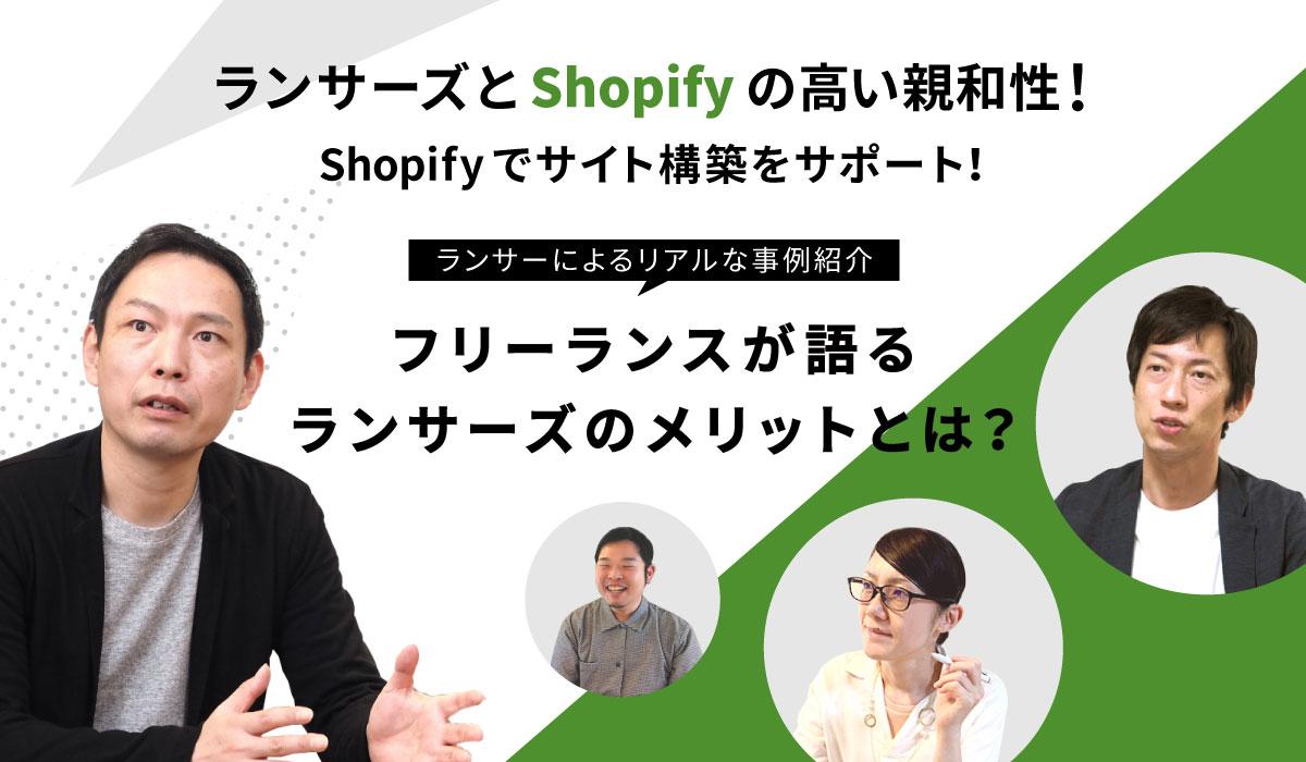 Shopify構築を強力サポート! ランサーズのフリーランスってどんな人?